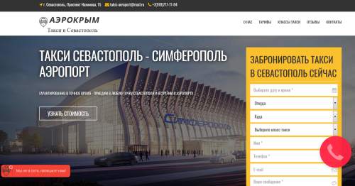 http://sevastopol.aeroport-simferopol.taxi